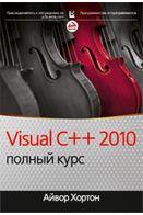 Visual C++ 2010. Полный курс