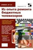 Из опыта ремонта бюджетных телевизоров.  Выпуск 121