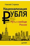 Национализация рубля — путь к свободе России