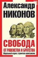 Свобода от равенства и братства. Моральный кодекс строителя капитализма. 3-е издание, дополненное