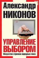 Управление выбором. Искусство стрижки народных масс. 3-е издание