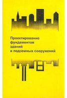 Проектирование фундаментов зданий и подземных сооружений  Изд 3  Учебное пособие