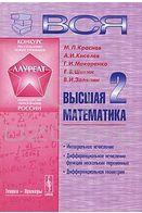 Вся высшая математика: Инегральное исчисление, дифференциальная геометрия / Т.2
