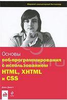 Основы веб-программирования с использованием HTML, XHTML и CSS