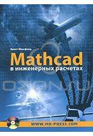 Mathcad в инженерных расчетах (+ CD-ROM)