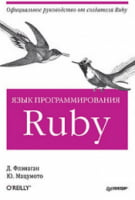 Язык программирования Ruby