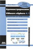 Адміністрування VMware vSphere 4.1