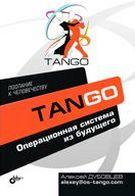 Танго. Операционная система из будущего