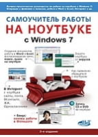 Самоучитель работы на ноутбуке с windows 7.4-е издание