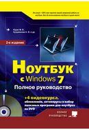 Ноутбук с Windows 7. Полное руководство. Книга + DVD. 2-е издание