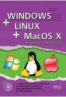Windows + Linux + MacOS X на одном компьютере. (+ DVD)