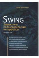 Swing: Эффектные пользовательские интерфейсы