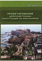 Проектирование железобетонных конструкций по евронормам Научное издание