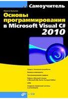 Основы программирования в Microsoft Visual C# 2010
