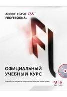 Adobe Flash CS5. Официальный учебный курс (+CD)