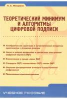 Теоретический минимум и алгоритмы цифровой подписи