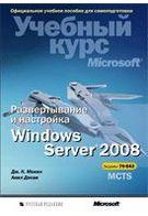 Развертывание и настройка Windows Server 2008. Учебный курс Microsoft