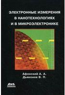 Электронные измерения в нанотехнологиях и в микроэлектронике