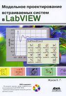 Модельное проектирование встраиваемых систем в LabVIEW (+CD)