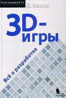 3D-игры: все о разработке (+кoмплeкт)