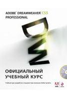 Adobe Dreamweaver CS5. Официальный учебный курс (+ CD-ROM)