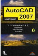 Autocad 2007. Руководство чертёжника, конструктора, архитектора