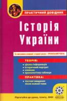 Історія України. Практичний довідник + профільний рівень. 2016 р.