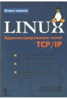 Linux. Адміністрування мереж ТСР/IP