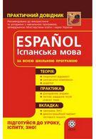 ПД. Іспанська мова