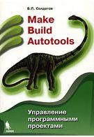 Make Build Autotools. Управление программными проектами