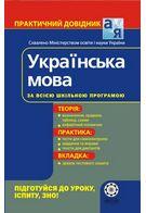 ПД. Українська мова + профільний рівень