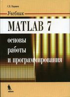 Matlab 7 Основы работы и программирования