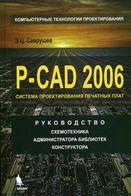 P-CAD 2006  Руководство схемотехника, администратора библиотек, конструктора