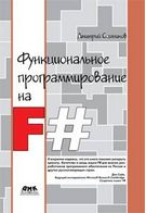 Функциональное программирование на F#
