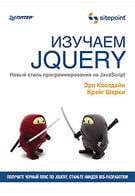 Изучаем jQuery