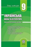 НМП. Українська мова і література   9 клас