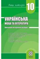 НМП. Українська мова і література 10 клас