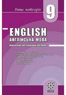 НМП. Англійська мова  9 клас