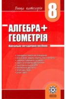 НМП. Алгебра+геометрия.  8 клас