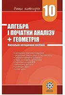 НМП. Алгебра+геометрия. 10 клас