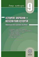 НМП. Історія України+Всесвітня історія 9 клас