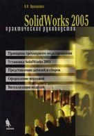 Solid Works 2005  Практическое руководство