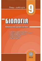НМП. Біологія 9 клас