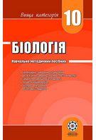 НМП. Біологія 10 клас