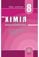 НМП. Хімія  8 клас