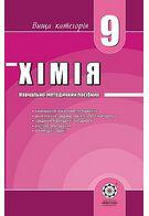 НМП. Хімія  9 клас
