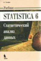 Statistica 6. Статистический анализ данных, изд.3, Учебник