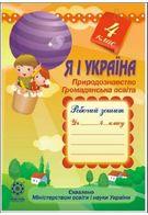 Я і Україна Природознавство.Громадянська освіта 4 клас Робочий зошит