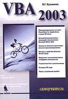 VBA 2003. Самоучитель