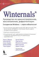 Winternals. Руководство по администрированию, восстановлению, дефрагментации